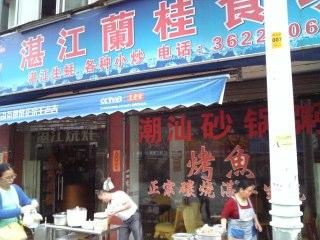 中国旅行2015(58)③