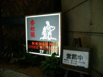 東京41②