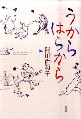 agawasawako2.jpg