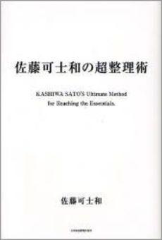 satoukasiwa2.jpg