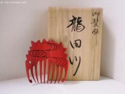 © 陽佳 2007「竜田川」DH000182.jpg