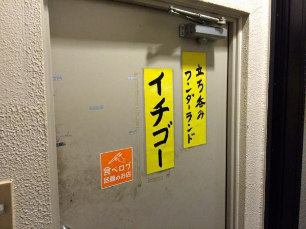 ichigo07.jpg
