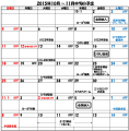 2015年10月~11月予定表