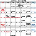 2015年9月~10月予定表(新)