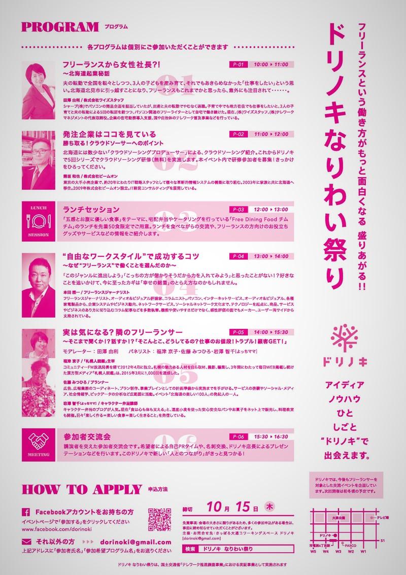 Dorinoki_nariwai_2.jpg