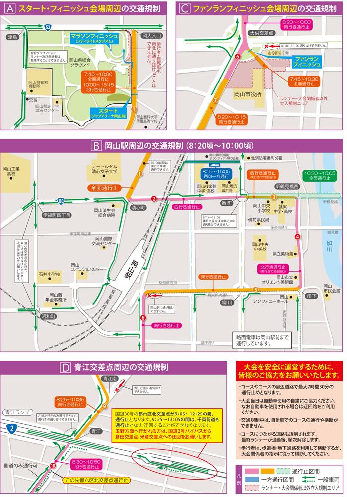 交通規制チラシ0909-4