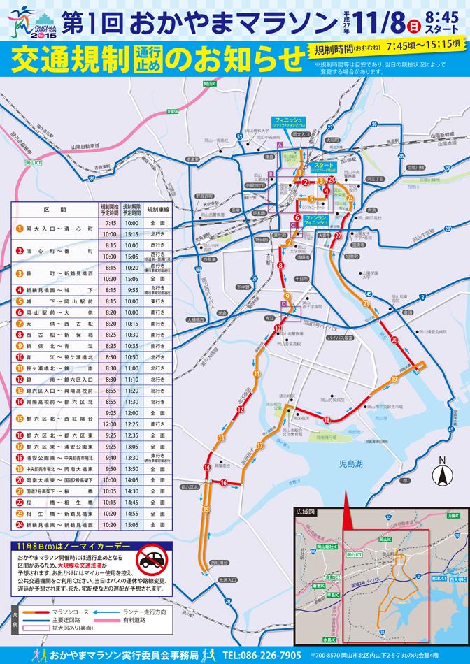 交通規制チラシ0909-3