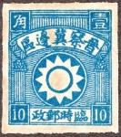 晋察冀辺区(10分)
