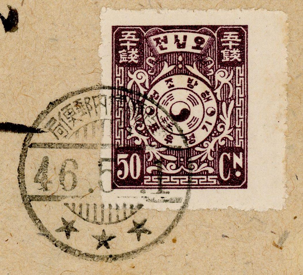 切手に見るソウルと韓国:米軍政...