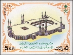 サウジ・メッカ聖モスク拡張紀念
