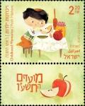 イスラエル・ロシュハシャナ(2015)