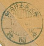 河内憲兵隊検閲印(円形)
