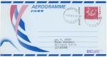 航空書簡(30円還付)
