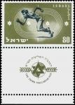 イスラエル・第3回マカビア競技大会