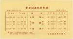日本航空・香港宛FFC時刻表