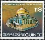 ギニア・パレスチナ人民との連帯