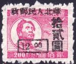 華北人民郵政改値加蓋(1949)