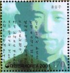韓国・尹東柱