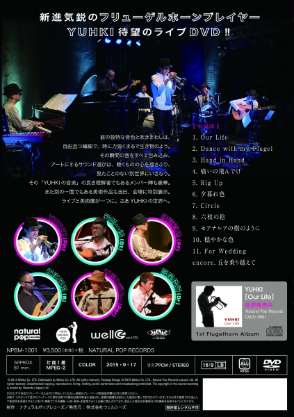 YUKI_LIVE2014[39]DVD_back