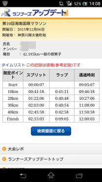 Screenshot_2015-12-06-14-08-59.png