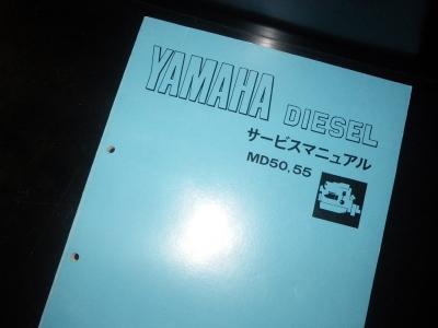 ヤマハ MD55 サービスマニュアル