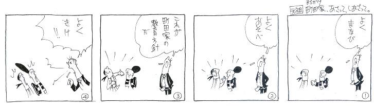 町田家の教育方針