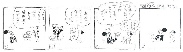 ポケットから千円!