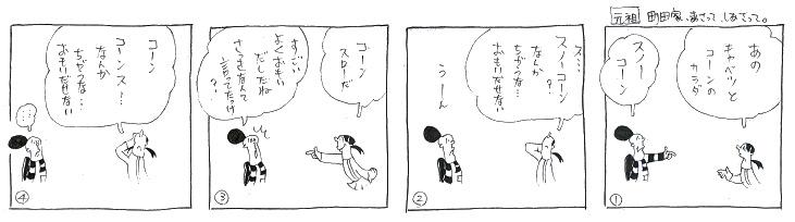 コーンスロー