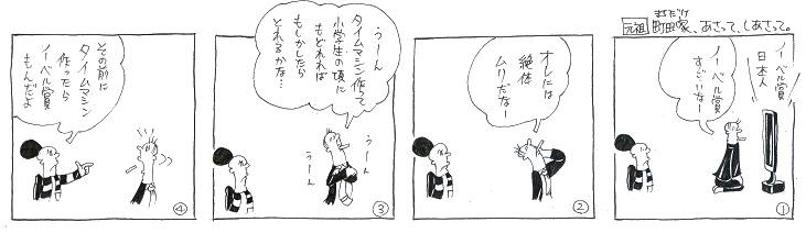 ノーベル賞もんだよ!!