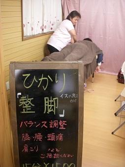 hikari11802.jpg