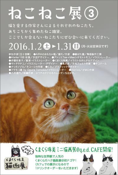 neko1_convert_20151128161303.jpg
