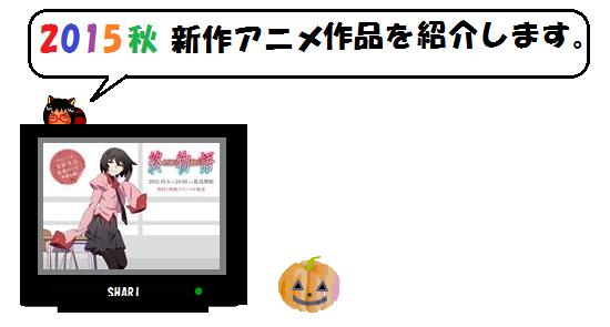 アニメ2015秋