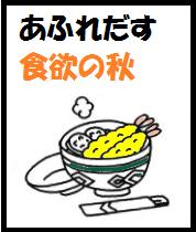 食欲の秋2