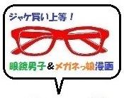 メガネうさたく2a