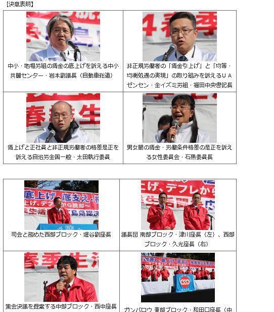 ベルシステム24非正規労働者、連合でベルシステム24非正規労働者問題を発言す