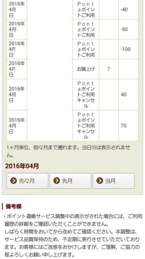 Screenshot_2016-05-02-22-00-10_convert_20160502221244.png