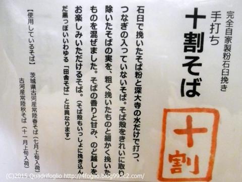 2015秋・新そば_深大寺