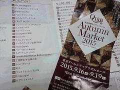東京国際キルトフェスティバル Ajtumn Market 2015に。
