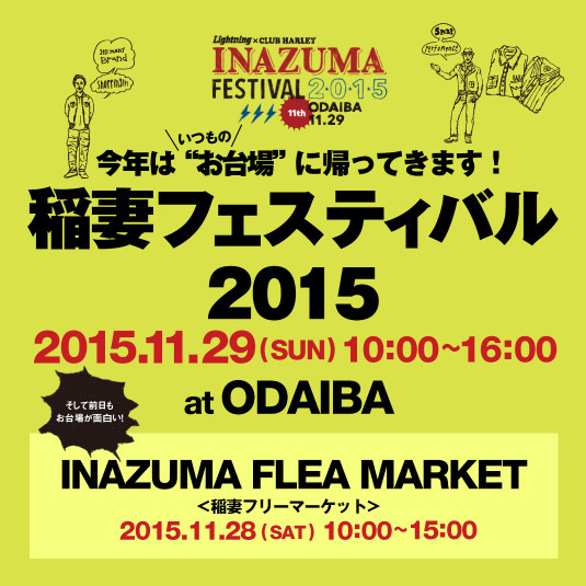 20151105_tss_inafes2015inodaiba1-535x535.jpg