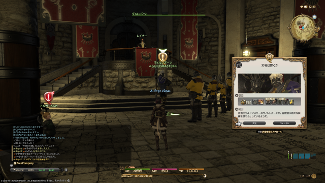 s_ffxiv_20150804_124905.png