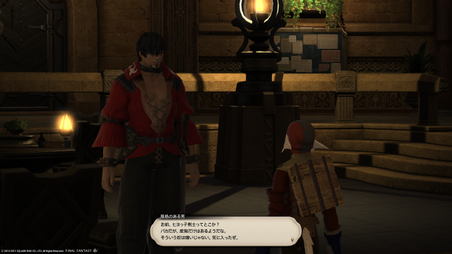 s_ffxiv_20150805_133841.png