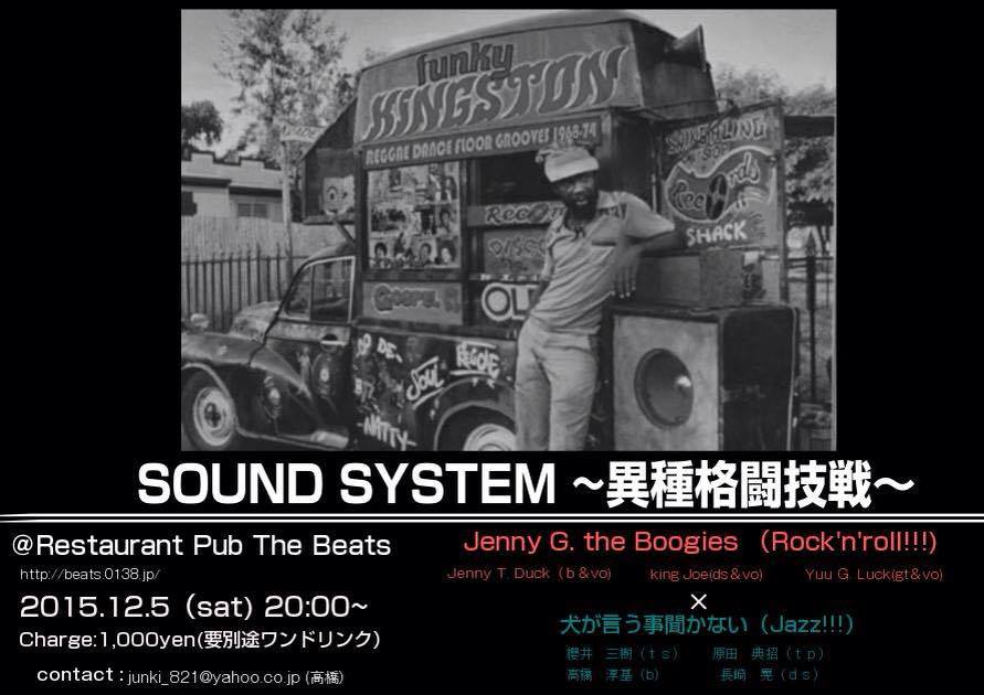 SoundSystemFlyer.jpg