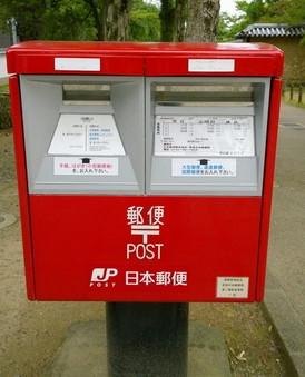 2 JP present post box