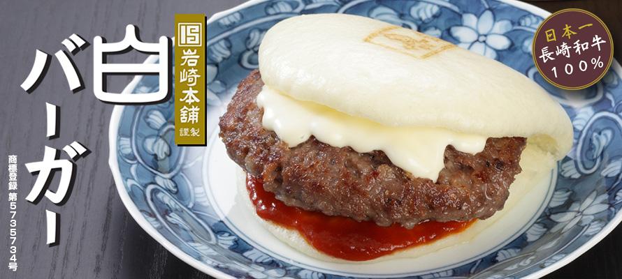 1_13_shiroburger_top.jpg