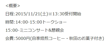 「ソプラノ大家」さん新刊発売記念♪ミニコンサート&トークショー|東京都|2015年11月21日14:00~|Facebook イベント検索
