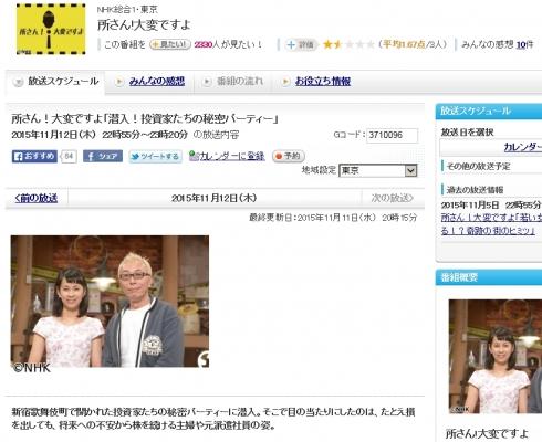 NHK総合・所さん!大変ですよ