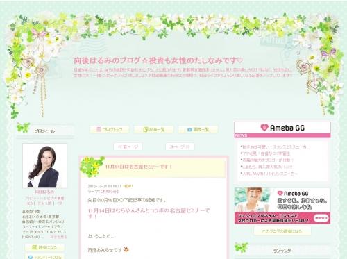 向後はるみのブログ☆投資も女性のたしなみです♡