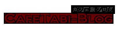 カフェ旅ブログロゴ