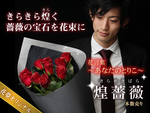 赤バラ サプライズ プレゼント