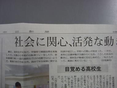 中日新聞 安保法案 選挙権 高校生 花夢